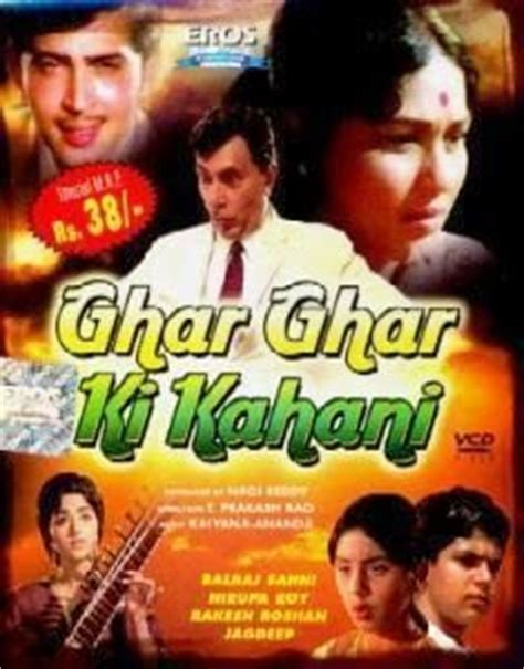 biography of movie ghar ghar ki kahani darpan 1970 watch online hindi movies dubbed movies
