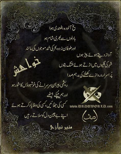 best poets best urdu poetry urdu poetry page 25