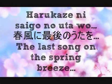 Letter No Kawari Ni Kono Uta Wo Lyrics Uta Songtext Rythem Lyrics