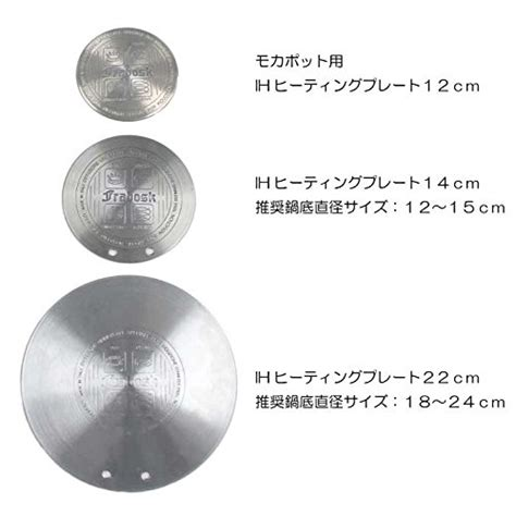 frabosk large inductor hob adaptor plate frabosk induction adapter plate stainless steel silver 14 cm