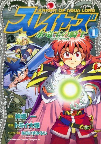 land of the free mystical slayers volume 1 books slayers of the aqualord anime planet