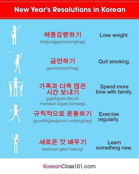 new year in korean language learn korean by koreanclass101