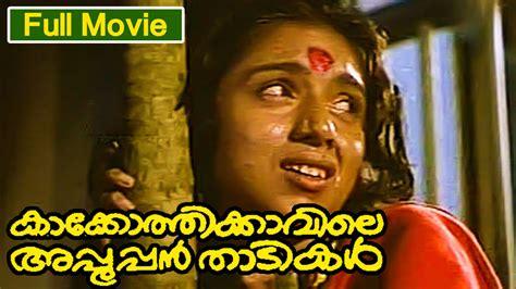 one day full film youtube malayalam full movie kakkothikkavile appooppan thaadikal