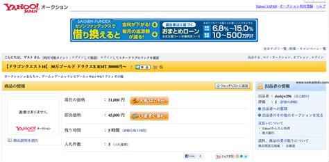 email yahoo japan yahoo japan dragon quest x rmt kantan games inc ceo blog