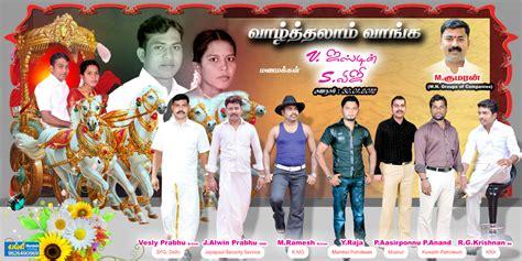 Wedding Banner India by Indian Wedding Banners Lovelyflex