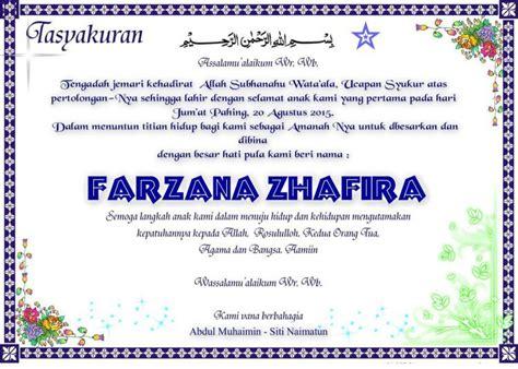 desain kartu ucapan selapanan 25 contoh undangan aqiqah dan kartu ucapan yang bisa di