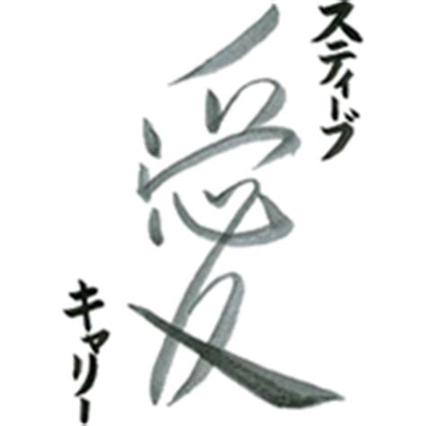love kanji tattoo designs japanese character tattoo japanese word tattoos