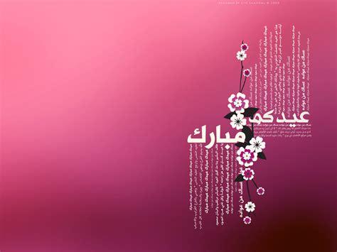 eid cards eid cards 2012