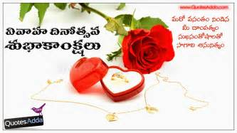 marriage day quotes greetings in telugu language quotesadda telugu quotes tamil quotes
