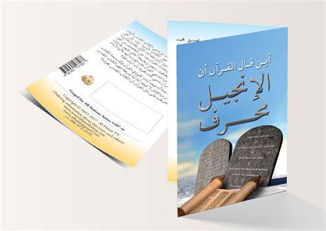 the bible and the qur an biblical figures in the islamic tradition books where does the qur an state that the bible is corrupted