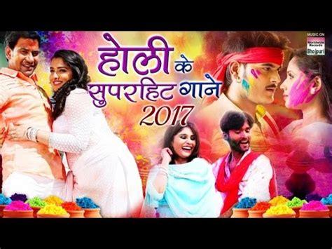 film gane song holi ke super hit gane 2017 bhojpuri song happy holi
