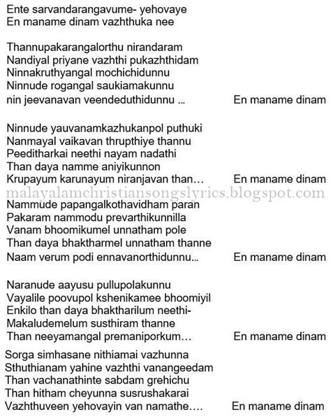Christian Devotional Song Lyrics: En maname dinam
