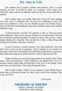 My Aim In Paragraph Essay essay writing in my aim in