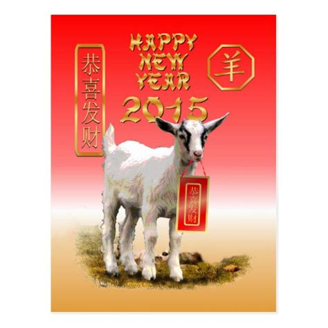 new year wood goat new year 2015 year of the sheep goat postcard zazzle