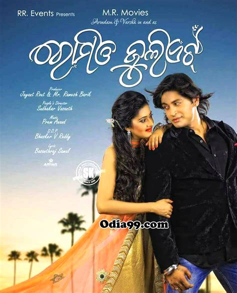 full hd video odia romeo juliet odia movie hd video songs poster cast crew