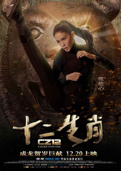 film zodiac in china zhang lanxin movies chinese movies