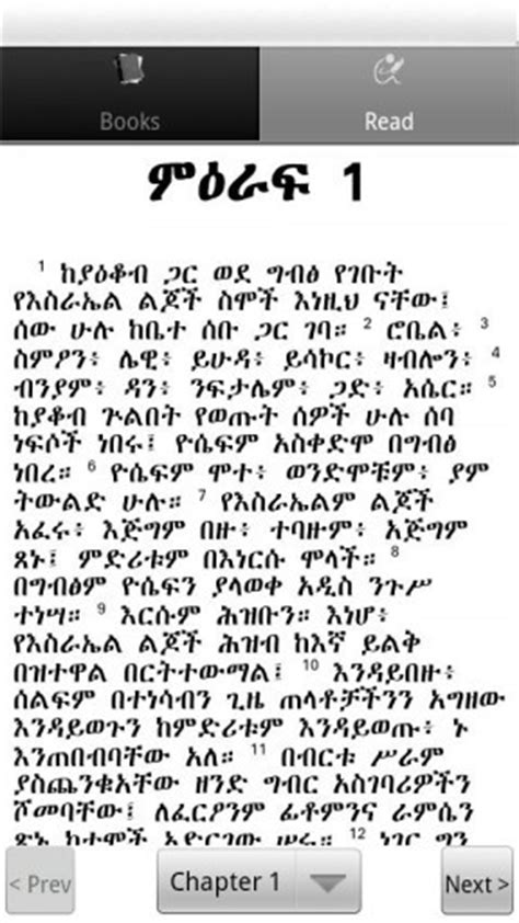 Amharic Bible Quotes. QuotesGram