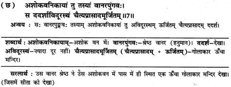 three men in a boat summary chapter wise अश कव न क cbse notes for class 8 sanskrit cbse tuts