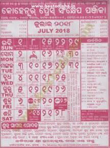 Calendar 2018 Kohinoor Kohinoor Odia Calendar 2018 Here Pdf Ebook