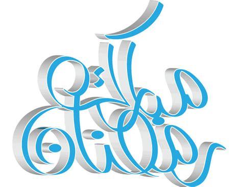 Jam Dinding Kaligrafi Al Quran gambar 10 mewarnai gambar tema bulan ramadhan kaligrafi di