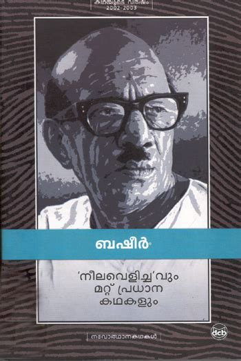 biography of vaikom muhammad basheer in malayalam language dc books online bookstore