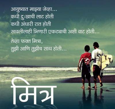 friendship greeting card marathi  boyfriend  quotes images