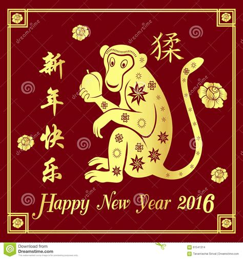 new year golden monkey new year card stock photo image 61541314