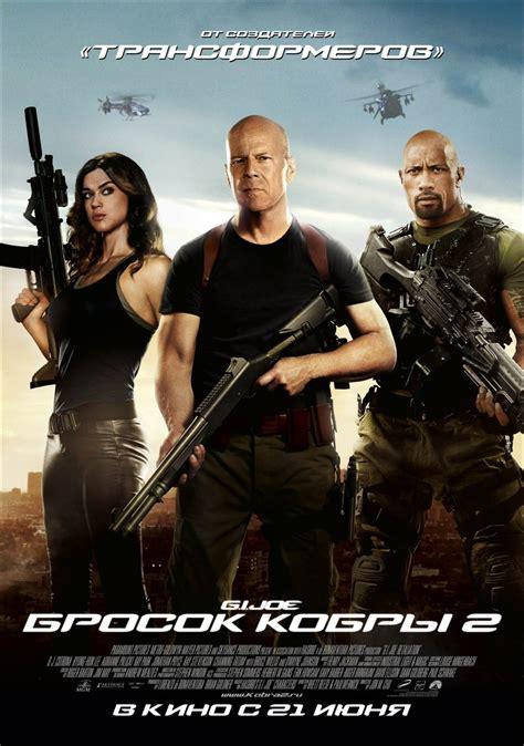 film action fr g i joe 2 conspiration une nouvelle affiche du film