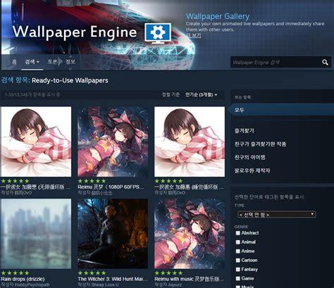 wallpaper engine battery usage 소개 wallpaper engine 월페이퍼 엔진 네이버 블로그