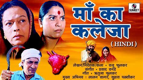 indian film i promise maa ka kaleja full movie hindi bhakti movies hindi