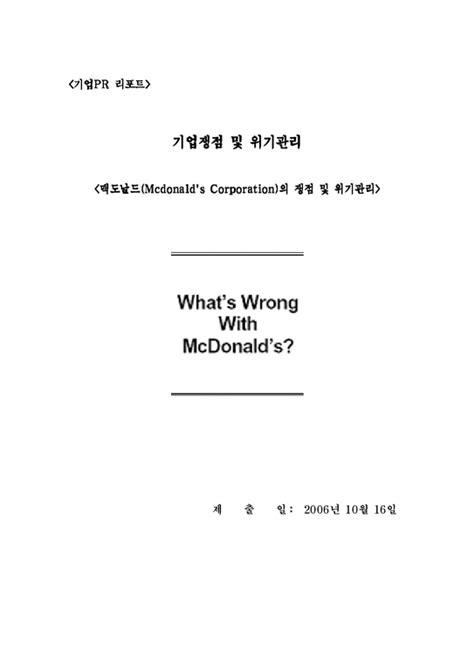Chappaquiddick Club Membership Cost 기업pr 맥도날드 Mcdonald S Corporation 의 쟁점 및 위기관리 레포트 Gt 경제경영계열