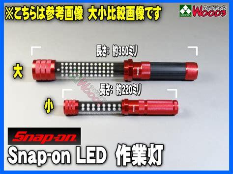 s roll rakuten global market snap on led lights working