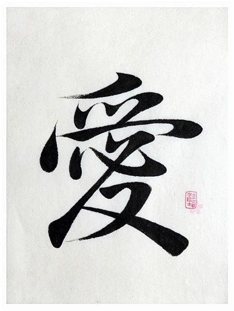 love calligraphy tattoo japanese calligraphy quot love quot calligraphy kanji