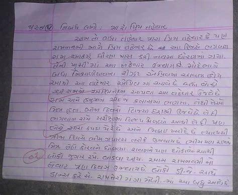 Essay In Language by Gujarati Essay Essay In Gujarati Essay Of