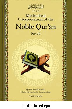 understanding the qur an themes and style methodical interpretation of the noble qur an part 30