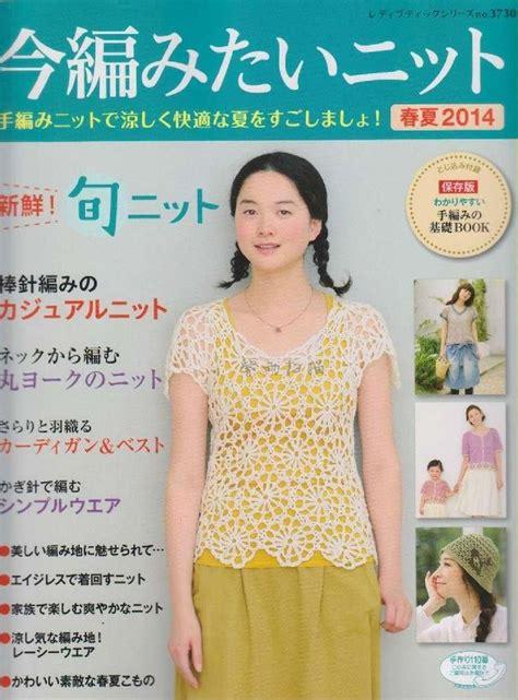 Jpg Magazine by Issuu Crochet By Vlinderieke Book