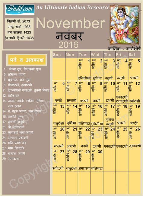 november 2018 calendar hindu november 2016 indian calendar hindu calendar
