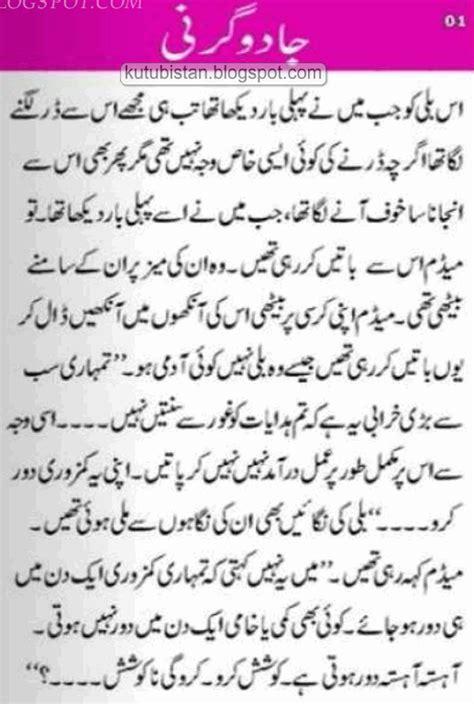 blogger tutorial pdf in urdu jadugarni pdf urdu novel free download or read online
