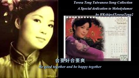 song collection 鄧麗君 teresa teng 台灣語歌曲全集 taiwanese song collection