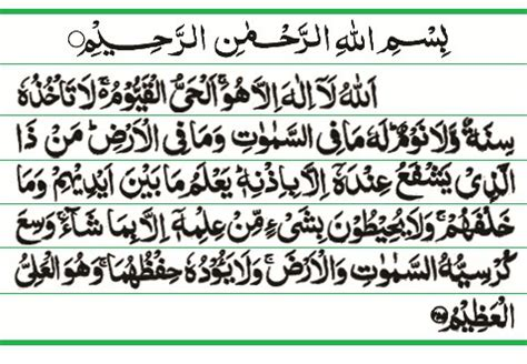 download mp3 surat ayat kursi full free download ayatul kursi mp3 urdu translation bulkpriority