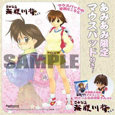 Sayonara Umihara Kawase Chirari Ps Vita amiami character hobby shop amiami exclusive bonus