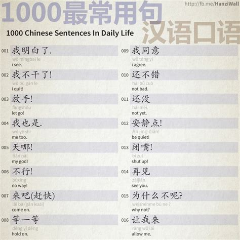 ideas  chinese sentences  pinterest