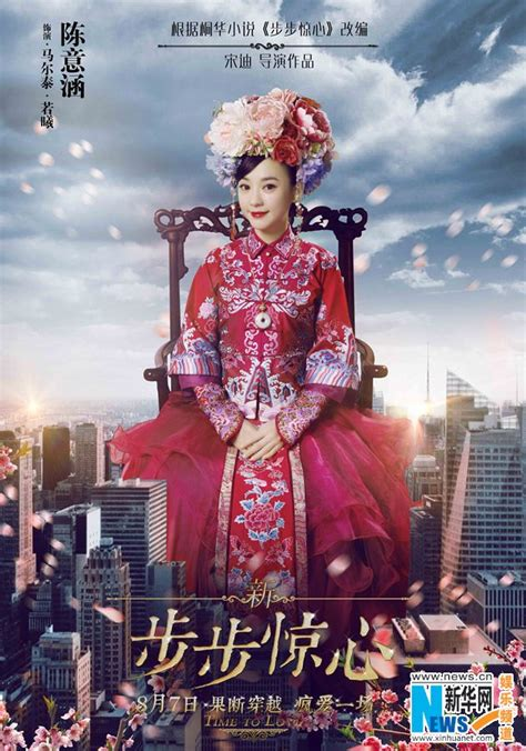 film mandarin love forward 1000 images about china film tv on pinterest the