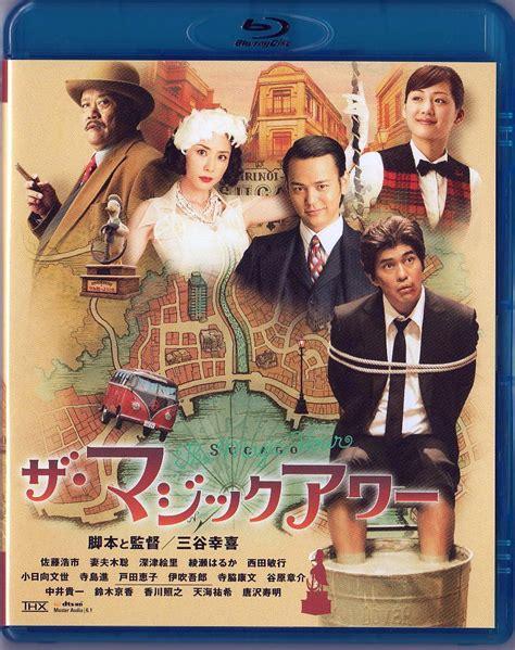 download film magic hour bluray ganool ザ マジックアワー the magic hour 2008 film japaneseclass jp