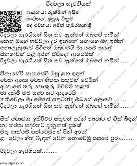 amanapa wenna honda na rukman asitha ridawala hara giyath lyrics lk lyrics
