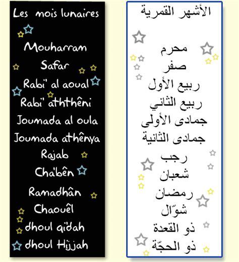 Calendrier Arabe 1435 Calendar Hijri 1435 Calendar Template 2016