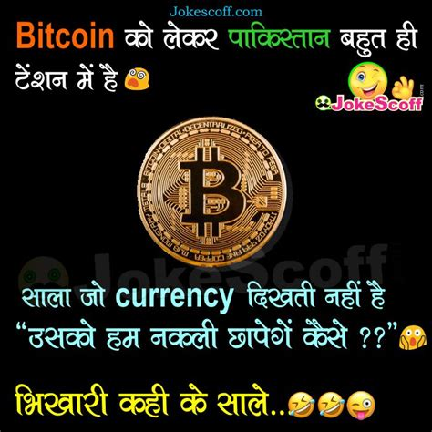 bitcoin jokes bitcoin jokes bitcoin price increase decrease funny jokes