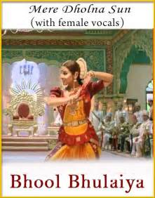 bhulaiya karaoke mere dholna sun with female vocals karaoke bhool