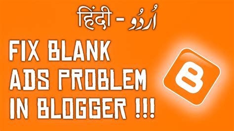 adsense ads showing blank how to fix blogger blank adsense ads problem urdu