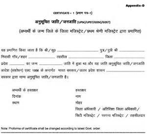 Birth Certificate Letter Marathi birth certificate letter marathi birth certificate letter marathi
